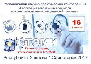 На конференции в Хакасии обсудят современные подходы к медицинской помощи