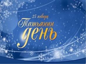 Сегодня - Татьянин день: в Хакасии проживают более 5000 получательниц пенсий по имени Татьяна