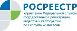 В Хакасии запущен экстерриториальный принцип регистрации прав на недвижимость