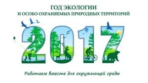 Предприятия Хакасии в Год экологии не остаются в стороне