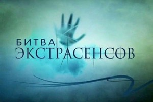 Минобрнауки вручило премию «Битве экстрасенсов»