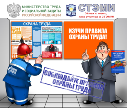 """СТЭМИ аккредитован по """"Охране труда"""""""