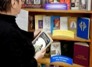 Центральная Библиотека познакомит с ликами Святой Руси