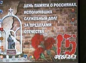 В Саяногорске почтили память воинов-интернационалистов
