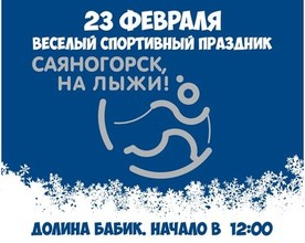 РУСАЛ приглашает всех саяногорцев «На лыжи!»