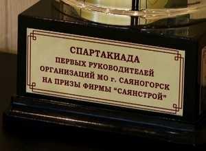 Русал вышел в лидеры Спартакиады