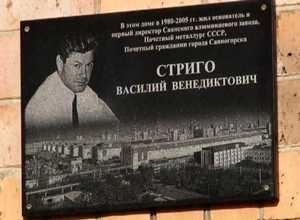 Первому директору САЗ открыли памятную доску