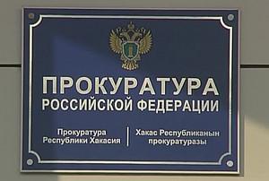 Саяногорский рачетно-кассовый центр уличили в коррупции