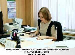 Саяногорское управление «Росреестра» проведет горячую линию
