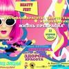 22 апреля! Бьюти Фестиваль в Саяногорске!
