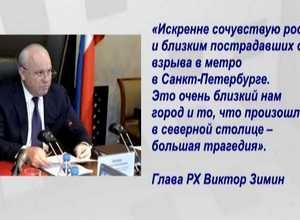 Хакасия соболезнует жителям Санкт – Петербурга