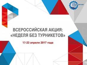 Хакасия присоединилась к Всероссийской акции «Неделя без турникетов»