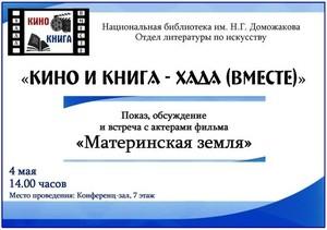Главная библиотека Хакасии посвящает кинопоказ Великой Победе