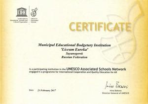 """Лицей """"Эврика"""" из Хакасии стал ассоциированной школой ЮНЕСКО"""