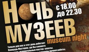 """«Краеведческий музей» Саяногорска приглашает на """"Ночь в музее"""""""