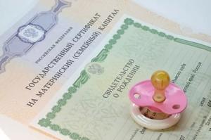 За 10 лет действия программы «Маткапитал» ПФР перечислил жителям Хакасии более 10,5 млрд рублей