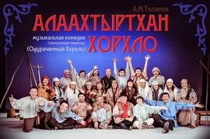 Сегодня Хакасский национальный драмтеатр закрывает свой 85-й сезон