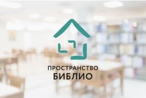 Библиотеки Хакасии вошли в число победителей и полуфиналистов грантовых конкурсов программы «Пространство Библио-Сибирь»