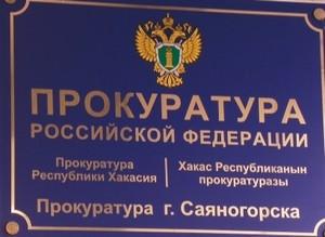 Прокурором города Саяногорска назначен Зайферт Игорь Викторович
