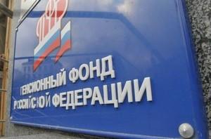 В Хакасии липовых сотрудников Пенсионного фонда гонят за дверь