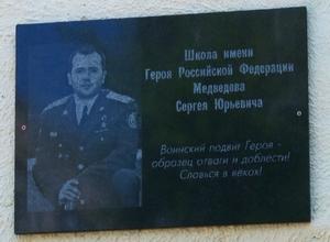 В Саяногорске увековечили память полковника юстиции Сергея Медведева