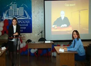 Школьника Саяногорска осудили понарошку