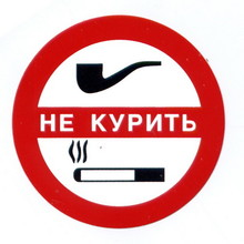 Не наклеил знак «Курение запрещено» у себя в кафе — плати штраф до 60 тысяч