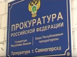 В Саяногорск приедет заместитель прокурора Хакасии