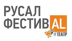 РУСАЛ проведет театральный фестиваль в восьми городах России