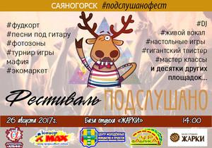Фестиваль «Подслушано» возвращается в Хакасию.