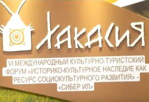 Саяногорск принимает Международный форум «Сибер Ил»