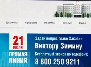 Жители Саяногорска могут задать свои вопросы Главе Хакасии