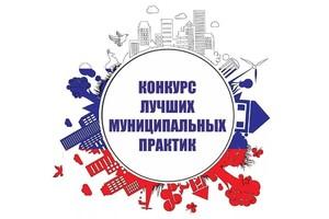 В Хакасии подведены итоги конкурса на лучшую муниципальную практику