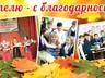 Педагоги Хакасии получат премию Правительства республики