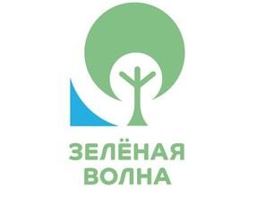 Завершается прием заявок на грантовый конкурс РУСАЛа «Зеленая волна»