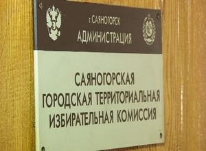 30 августа в ТИКе Саяногорска начинается досрочное голосование