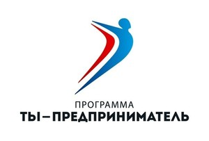 """Впервые Федеральная программа """"Ты-предприниматель"""" будет реализована в городе Саяногорске."""