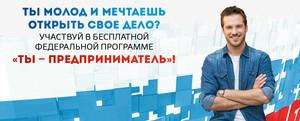 """В Хакасии началась регистрация участников федеральной программы """"Ты - предприниматель""""."""