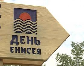 Из-за плохой погоды в Саяногорске перенесли День Енисея
