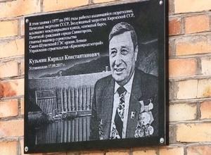 В Черемушках открыли мемориальную доску легендарному Кириллу Кузьмину