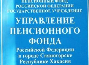 Молодежь Саяногорска учат пенсионной грамотности