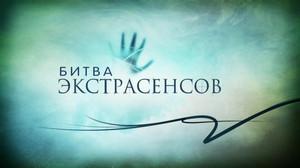 Жительница Черемушек участвует в «Битве экстрасенсов»