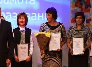 Саяногорск поздравил учителей с профессиональным праздником