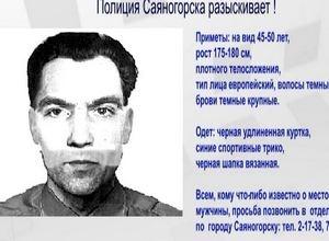 Саяногорская полиция разыскивает