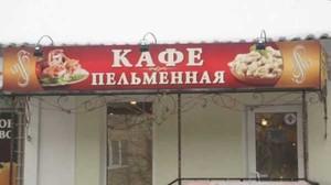 В Саяногорске бизнесмен незаконно открыл пельменную