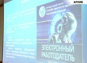 В Саяногорске пройдет ярмарка «Электронный работодатель»