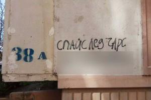 В Хакасии молодежь борется с адресами смерти