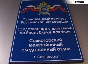 На дачах Изербеля в Саяногорске обнаружено тело несовершеннолетней