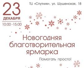 РУСАЛ приглашает на «Добрую ярмарку» в Саяногорске