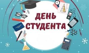 Татьянин день! День студента!